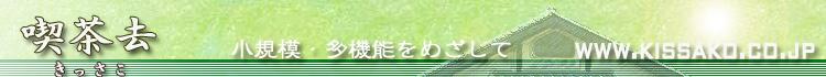 喫茶去<臼杵市・津久見市での介護支援事業所です。>